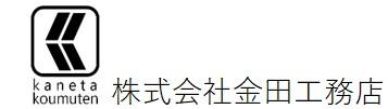 株式会社金田工務店
